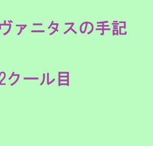 【ヴァニタスの手記】2クール目放送決定!今から楽しみ♪