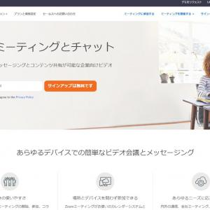 【テレワークやWeb飲み会に必須!】 Zoomの基本的な使い方マニュアル(PC編)