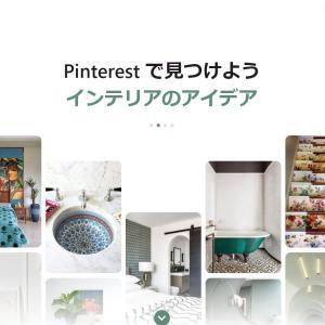 Pinterest(ピンタレスト)の 基本的な使い方とビジネスへの活用方法