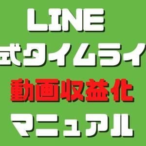 LINE 公式タイムライン 動画収益化マニュアル