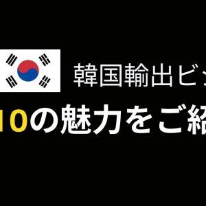 韓国輸出ビジネス 10の魅力をご紹介!
