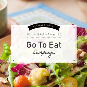 Go to eatで実質無料で外食できる裏技をご紹介!