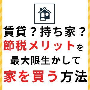 賃貸?持ち家?節税メリットを最大限生かして 家を買う方法