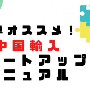 【副業】簡単オススメ!!中国輸入 スタートアップマニュアル【初心者】