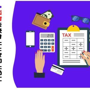 災害を受けたときのために知っておきたい税対策