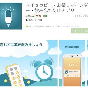 服薬管理のアプリ