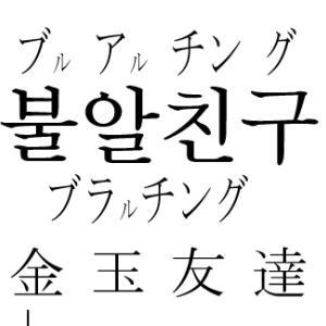 韓国語 面白い表現 その1