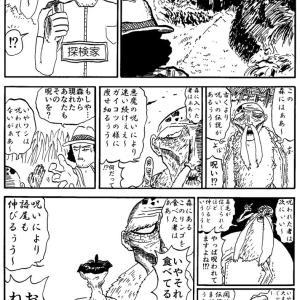 呪いの警告〈ショートギャグ『タロ毛タイム』〉