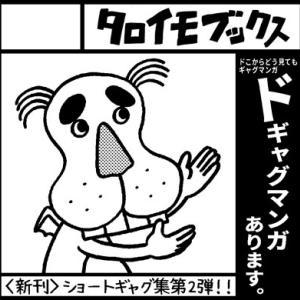 関西コミティア60に参加申込しました!【一年ぶり】【三回目】