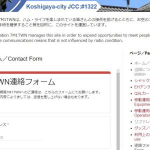 連絡フォームのページを設けました