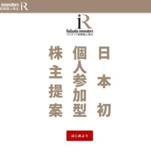 日本初個人参加型株主提案ラクオリア