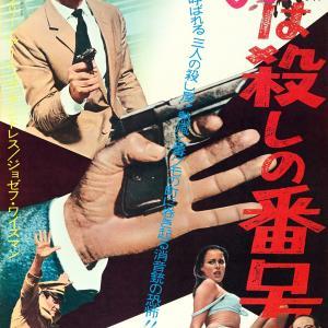 「007 ドクター・ノオ」
