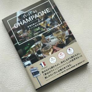 フランス・シャンパン地方を旅する時に、そして妄想旅にも♪