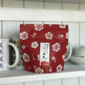 ほんのり甘酸っぱい朝のお茶は余市町産りんご煎茶