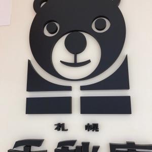 札幌の老舗のお菓子屋さんで激うま!な出会い