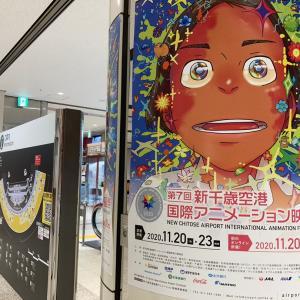 開催中!のアニメーション映画祭が行われてる場所とは?