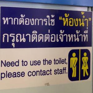 表現方法いろいろあります♪トイレを英語で言うと?