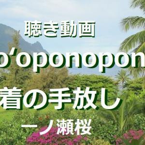 Hoʻoponopono 執着の手放し 潜在意識のクリーニング エネルギー動画