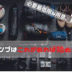 【完全保存版】キャンプデビューが出来る!最低限必要なキャンプ用品一覧!