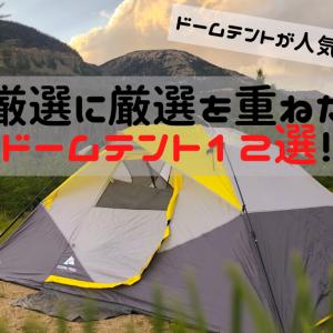 【ドームテント】ファーストテントにおすすめ人数別12選