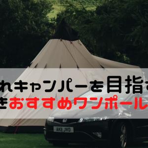 【ワンポールテント】おしゃれキャンプがしたい人必見におすすめ10選!