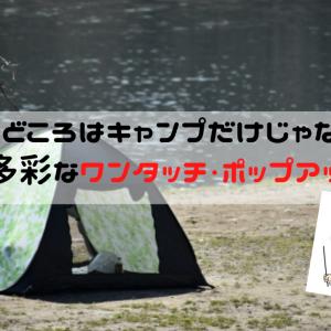 【ワンタッチテント】最短2秒!?設営が簡単で早すぎる超絶おすすめ6選!