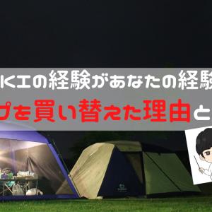 実体験!絶対聞いて得するsatukiがタープ購入に至るまで!