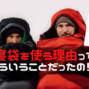 【寝袋】快適な睡眠を!知られざるシュラフの種類と大切さ!