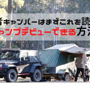 初心者キャンパーは知らぬと損!?キャンプ用品レンタルサービスの便利さ教えます!