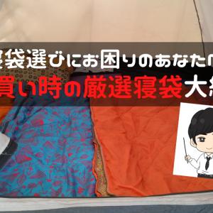 【寝袋】初心者はこれを見ないで何を見る!厳選したおすすめ寝袋11選!