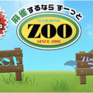 フリー雀荘備忘録 vol.9【ZOO新宿店】