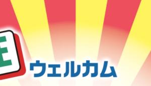 フリー雀荘備忘録 vol.11【ウエルカム渋谷店(2)】