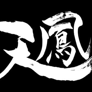 2020年3月成績【天鳳】