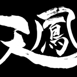 アンパイ・ゼロ【天鳳】