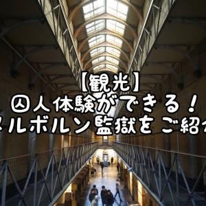 【観光】囚人体験ができる!旧メルボルン監獄をご紹介