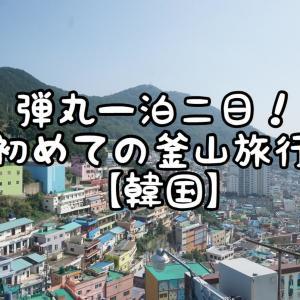 弾丸一泊二日!初めての釜山旅行【韓国】