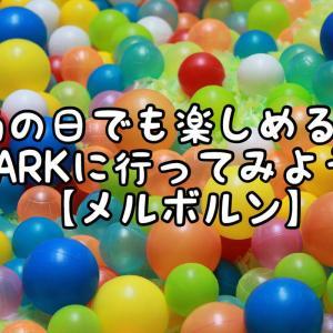 雨の日でも楽しめる!JPARKに行ってみよう!【メルボルン】
