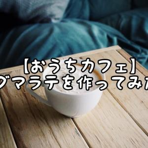 【おうちカフェ】コグマラテを作ってみた!