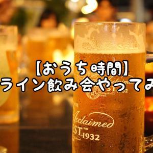 【おうち時間】オンライン飲み会やってみた!