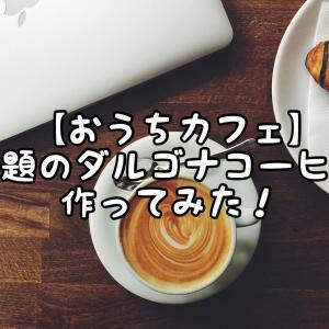 【おうちカフェ】話題のダルゴナコーヒー作ってみた!