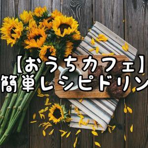 【おうちカフェ】超簡単レシピドリンク3選