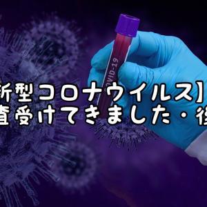 【新型コロナウイルス】検査受けてきました・後編