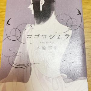 【小説感想】コゴロシムラ 木原音瀬