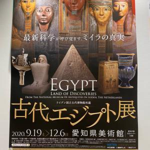 古代エジプト展行ってきました♡