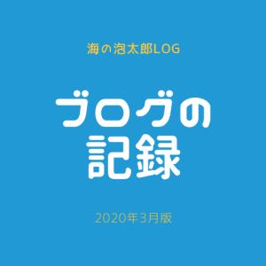 ブログの記録【2020年3月】