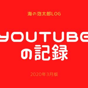 YouTubeの記録【2020年3月】