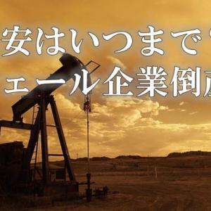 原油安はいつまで? 米シェール企業倒産も