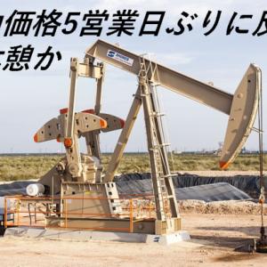 原油価格5営業日ぶりに反落、小休憩か