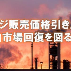 サウジ販売価格引き上げ 原油市場回復を図る
