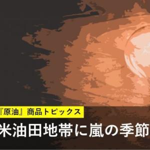 米油田地帯に嵐の季節が到来!